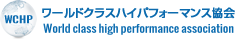 ワールドクラスハイパフォーマンス協会 World class high performance association